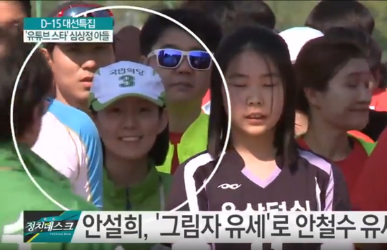 어머니 김미경 교수와 함께 마라톤에 참가한 안철수 후보의 딸 안설희씨. [사진 채널A]