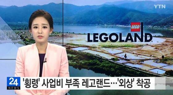 [사진 YTN 뉴스]