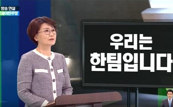 안희정 충남지사의 부인 민주원씨가 지난 23일 TV에 나와 문재인 후보 지지를 호소하고 있다. [사진 YouTube 캡처]