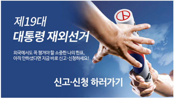 [사진 중앙선거관리위원회]