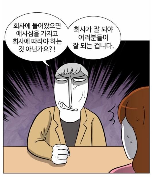 웹툰 작가 솔뱅이가 네이버에 연재 중인 '열정호구'.