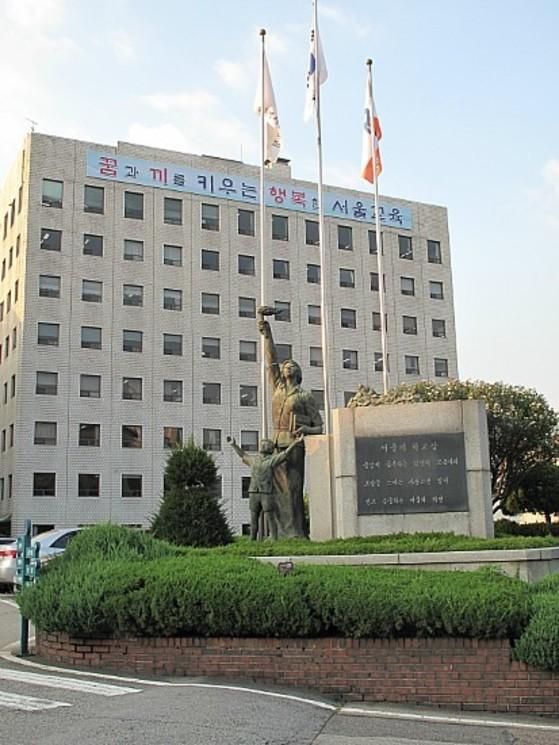 서울 종로구의 서울시교육청 전경 [중앙포토]