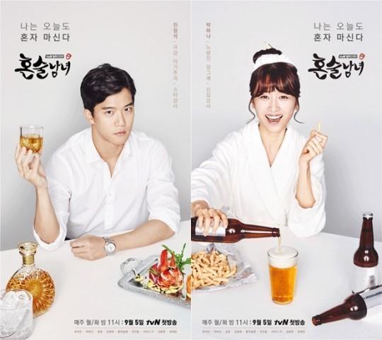 지난해 10월 종영한 tvN 드라마 '혼술남녀' [사진 tvN]