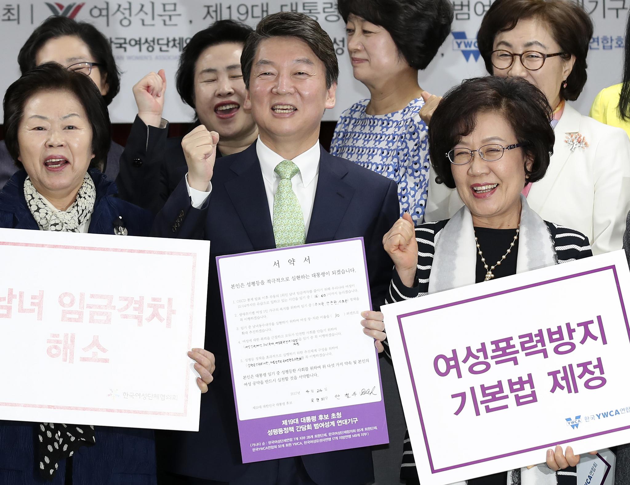 안철수 국민의당 후보(가운데)가 24일 오전 서울 명동 YWCA연합회에서 열린 성평등정책 간담회에 참석,자신이 작성한 성평등사회를 위한 공약이행 서약서를 들고 기념촬영 하고있다. 임현동 기자