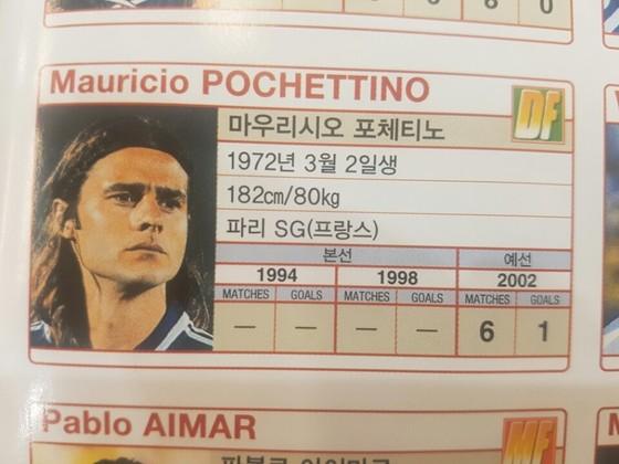 중앙일보에서 발간한 '2002 FIFA 월드컵 공식가이드'에 소개된 포체티노.