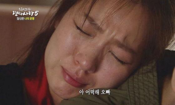 채널 뷰 '모큐멘터리 진짜 사랑5'