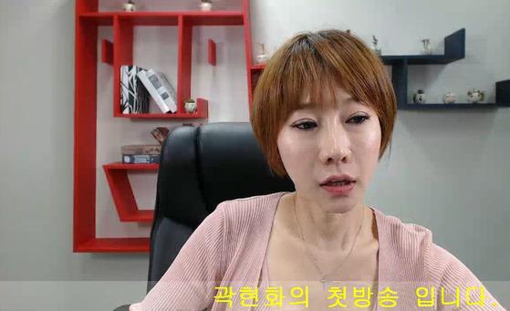 곽현화 첫 방송. [사진 온라인 커뮤니티]
