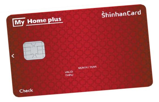 마이 홈플러스 신용카드는 홈플러스 결제 시 2%를 적립해 준다. 또 1000원 미만 잔돈을 할인해 주는 서비스를 제공한다. [사진 신한카드]