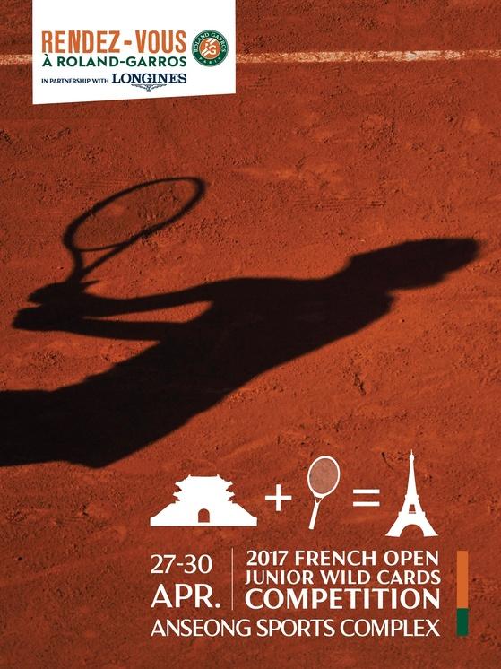프랑스 오픈 트로피