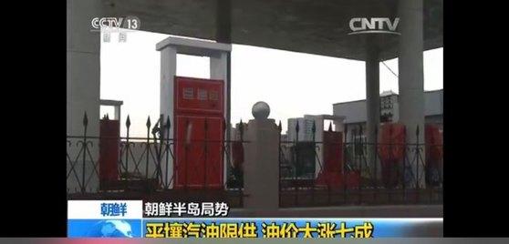 주유난을 겪고 있는 평양 주유소의 최근 모습. [중국 CC-TV 캡처]