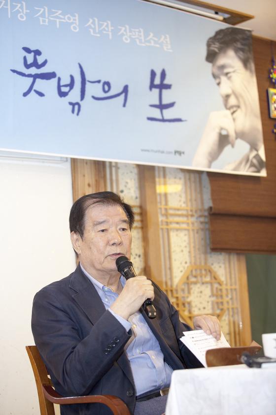 새 장편『뜻밖의 生(생)』을 출간하고 26일 기자간담회를 한 소설가 김주영씨. [사진 문학동네]