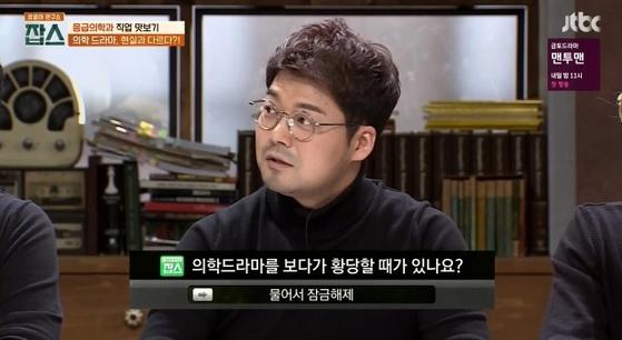 사진=JTBC '잡스' 캡처