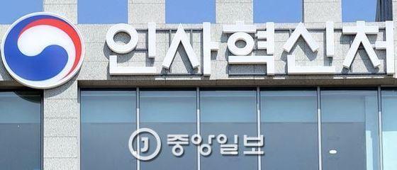 인사혁신처. [사진 중앙포토]