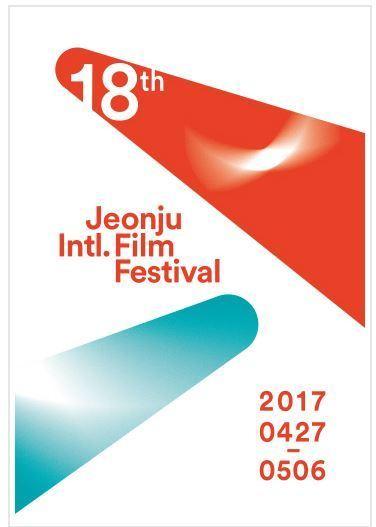 18회 전주국제영화제 포스터