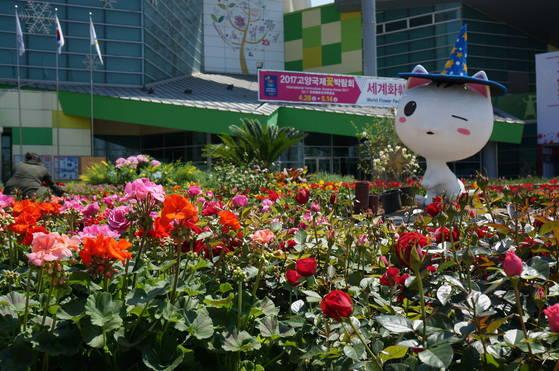 일산 호수공원에 마련된 2017 고양국제꽃박람회장.[사진 고양시]