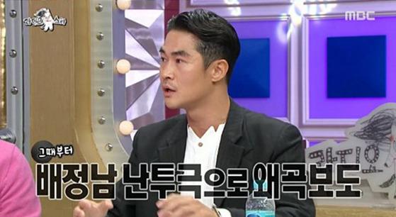 [사진 MBC '라디오스타' 캡쳐]