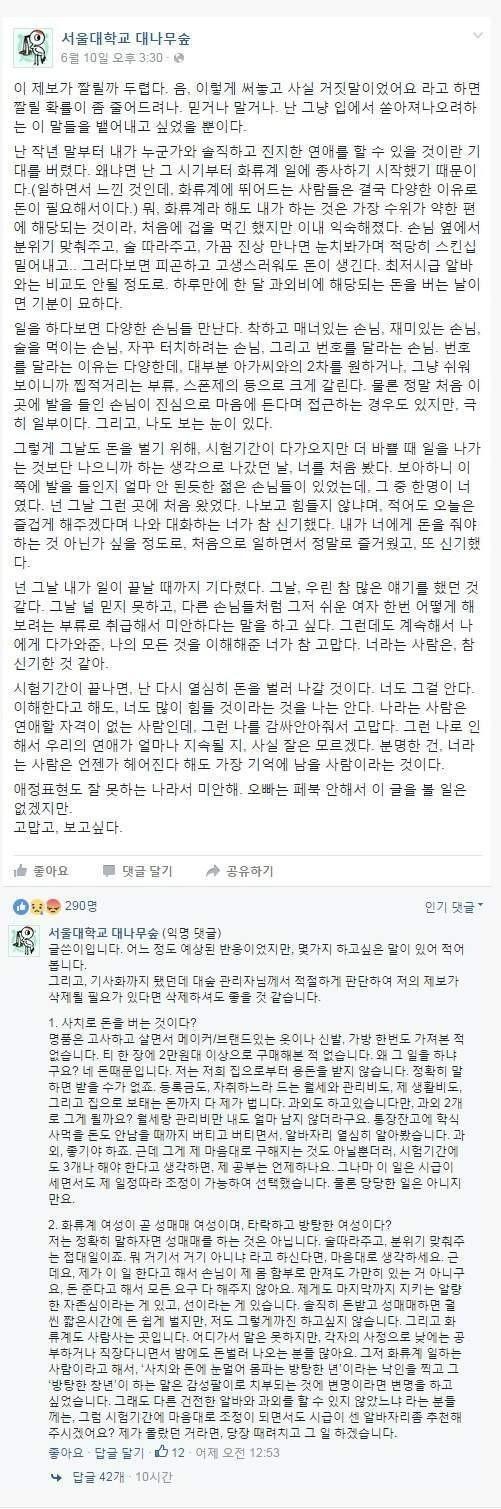 [사진 서울대학교 대나무숲]