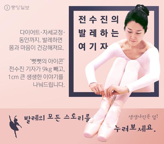 발레하는 여기자 전수진