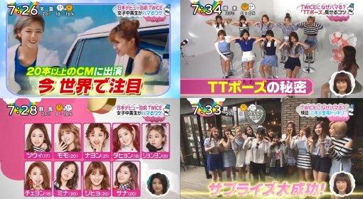 [사진 일본 NTV 캡처]