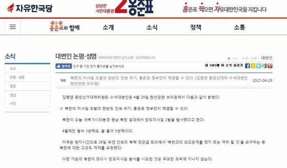 자유한국당 공식홈페이지 캡처