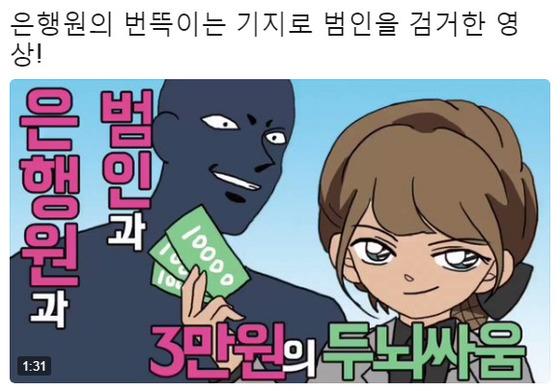 [사진 부산경찰 트위터 영상 캡처]