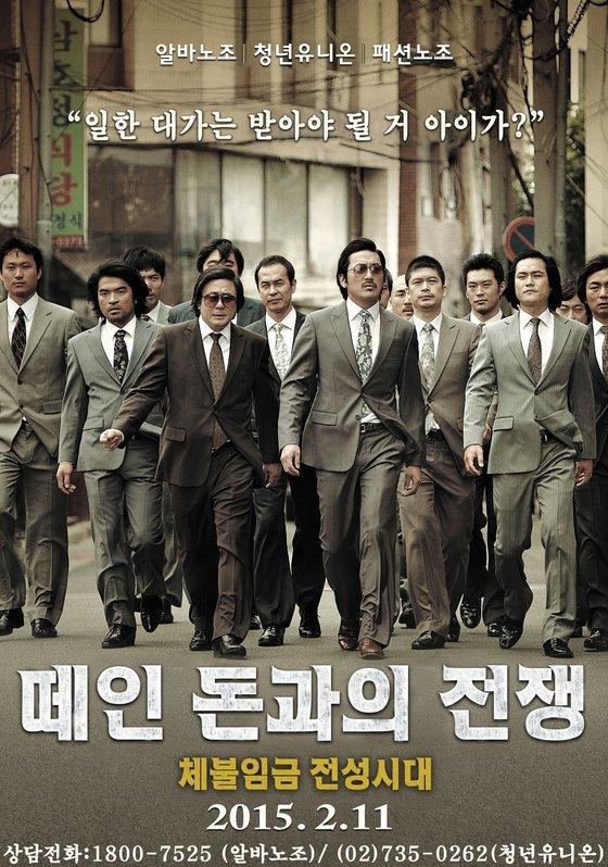 청년유니온이 벌인 체불 임금 받기 캠페인 포스터. 영화 '범죄와의 전쟁'을 패러디했다. [사진 청년유니온]