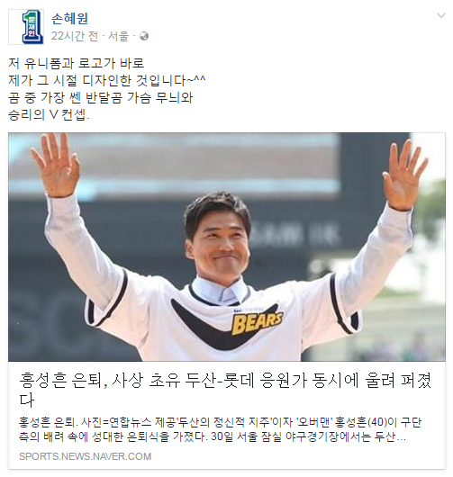 [사진 손혜원 더불어민주당 의원 페이스북 캡처]
