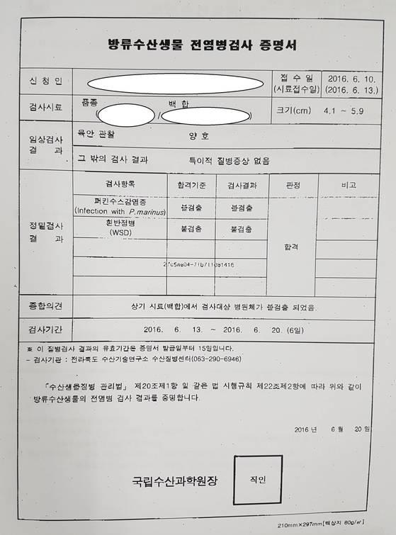 김씨가 받은 방류수산생물 전염병검사 증명서. [사진 부안해양경비안전서]