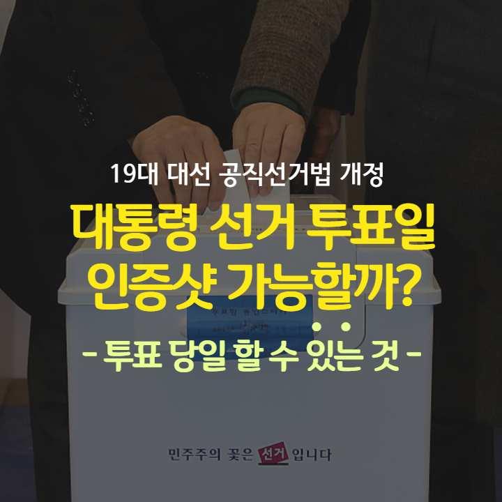 대통령 선거 투표일 인증샷 가능할까?