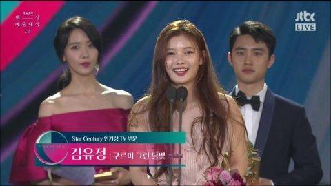 왼쪽부터 윤아, 김유정, 도경수 [사진 JTBC 방송 캡처]