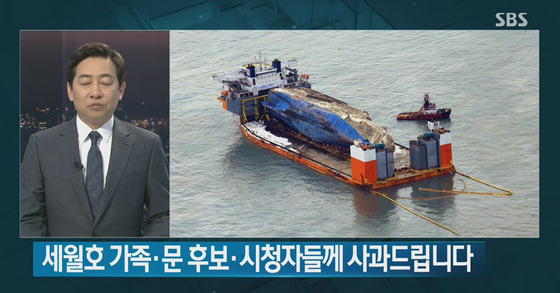 SBS 8뉴스에서 사과하는 김성준 앵커. [SBS 캡처]
