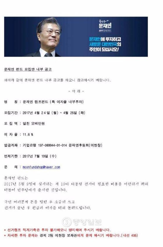 가짜 문재인 펀드 안내문. [사진 민주당 제공]