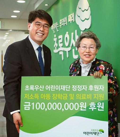 [사진 초록우산 어린이재단]