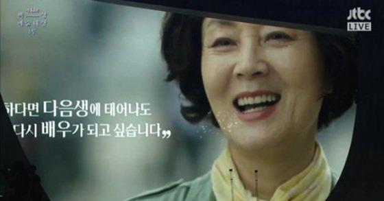 [사진 JTBC 백상예술대상 캡쳐]