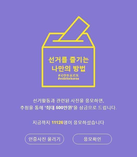 [국민투표 로또 홈페이지 캡쳐]