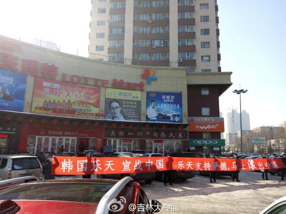중국 지린성 롯데마트 앞에서 지난달 열린 '사드 부지 제공 규탄' 집회 [사진 웨이신 캡처]