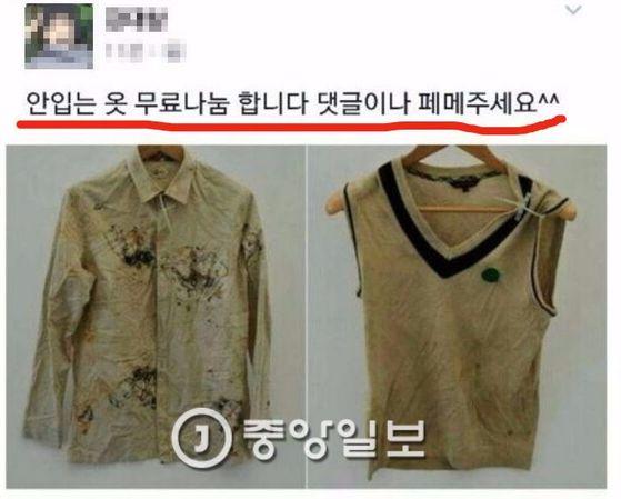 세월호 희생자 유품을 '무료나눔'하겠다며 중고품 취급한 누리꾼의 SNS [사진 온라인 커뮤니티]