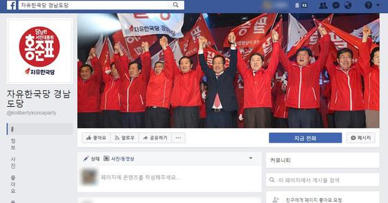 자유한국당 경남도당 페이스북.