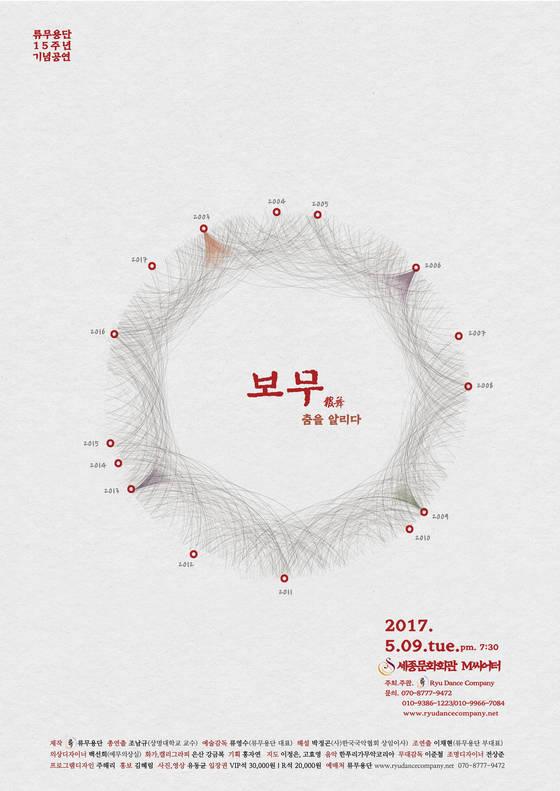 류무용단이 창단 15주년 기념 공연 '보무-춤을 알리다'를 9일 세종문화회관 무대에 올린다.