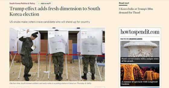 사전투표 기간에 맞춰 한국 대선 상황을 분석한 파이낸셜타임스(FT) [사진 FT 홈페이지]