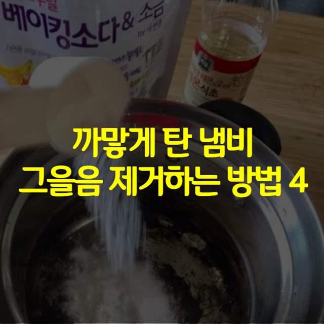 탄 냄비 그을음 제거하는 법 4