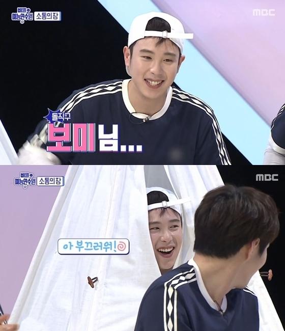 MBC '비밀 예능 연수원'