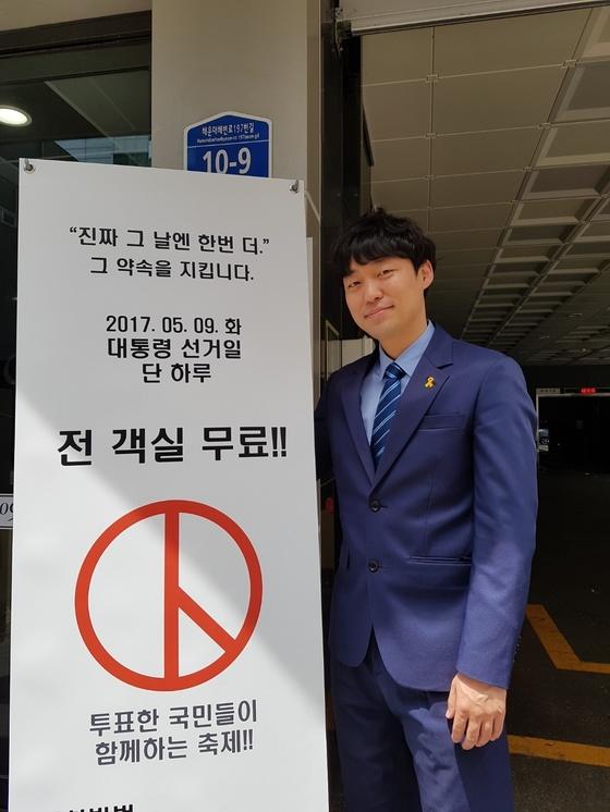부산 해운대구의 '호텔 109' 이은호(35) 대표는 투표일인 9일 전 객실 무료 이벤트를 진행한다. [사진 호텔 109]