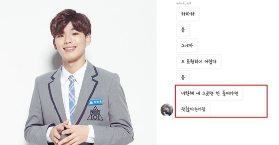 [사진 Mnet, 온라인 커뮤니티]