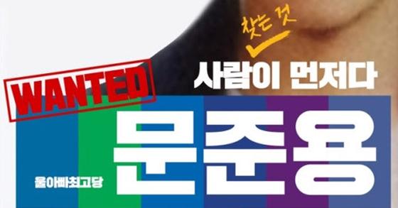 자유한국당 측이 제작해 8일 공개한 문재인 더불어민주당 대선후보의 아들 준용씨에 대한 국민지명수배 포스터. [사진 자유한국당]