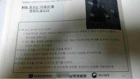 소상공인진흥공단이 사설 교육기관에 위탁해 만들어진 교재 중 일부. [사진 온라인 커뮤니티]