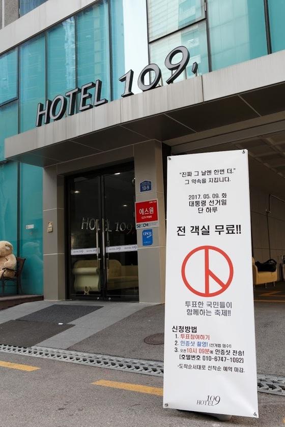 부산 해운대구 우동의 '호텔 109'는 대선일인 9일 선착순으로 투표 인증샷을보내주면 객실을 무료로 제공한다. [사진 호텔 109]