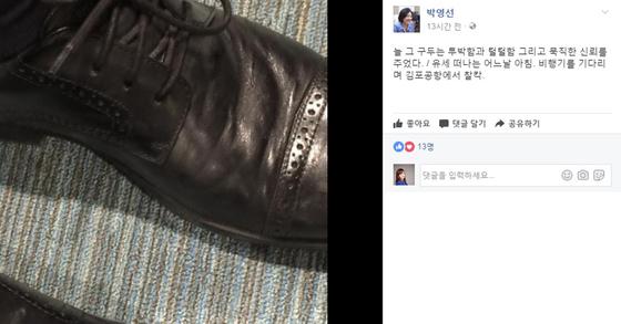 박영선 위원장 페이스북 캡처