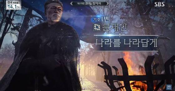 [사진 SBS 방송 화면 캡처]