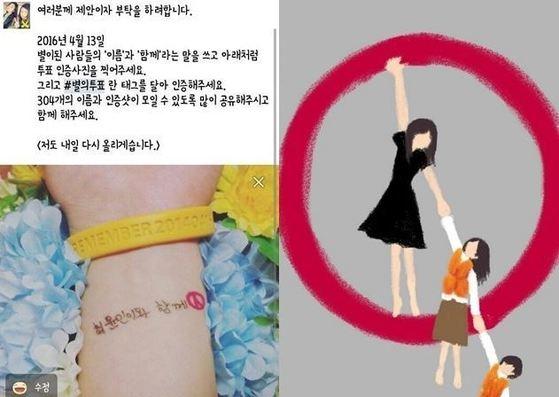 최윤아씨가 그린 투표 독려 그림. 페이스북 캡쳐